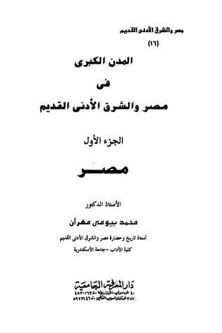 مصر والشرق الأدنى القديم - الجزء السادس عشر - المدن الكبرى 1