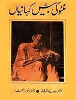 منٹو کی کہانیاں [Manto Ki 20 Kahaniyan]
