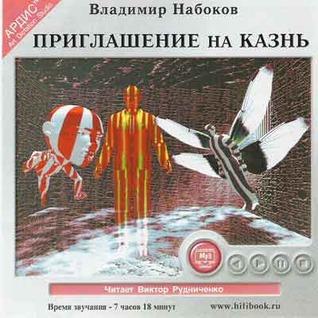 Priglashenie na kazn (audiobook in Russian)