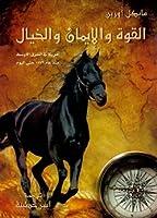 القوة والإيمان والخيال.. أمريكا في الشرق الأوسط منذ عام 1776