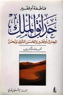 تحميل كتاب حدائق الملك  الجنرال أوفقير والحسن الثاني ونحن ؛ شهادة ومذكرات pdf