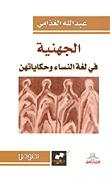 الجهنية by عبد الله الغذامي