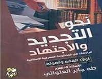 نحو التجديد والاجتهاد؛ مراجعات في المنظومة المعرفية الإسلامية