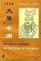 大學 / 中庸: The Great Learning / The Doctrine of the Mean