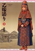 乙嫁語り 3 [Otoyomegatari 3] (A Bride's Story, #3)