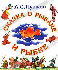 Сказка о рыбаке и рыбке. Сказка о Золотом петушке by Alexander Pushkin