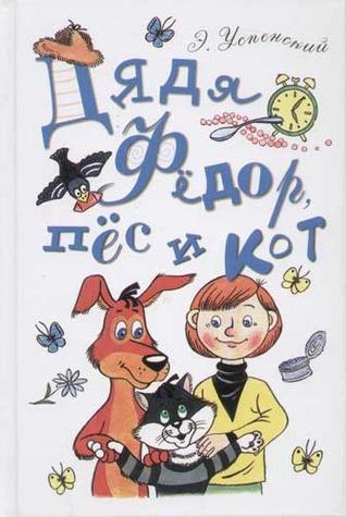 Дядя Фёдор, пёс и кот by Eduard Uspensky