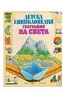 Детска енциклопедия: География на света