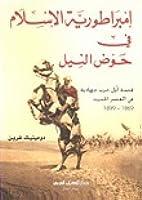 إمبراطورية الإسلام في حوض النيل (قصة أول حرب جهادية في العصر الحديث 1869-1899)