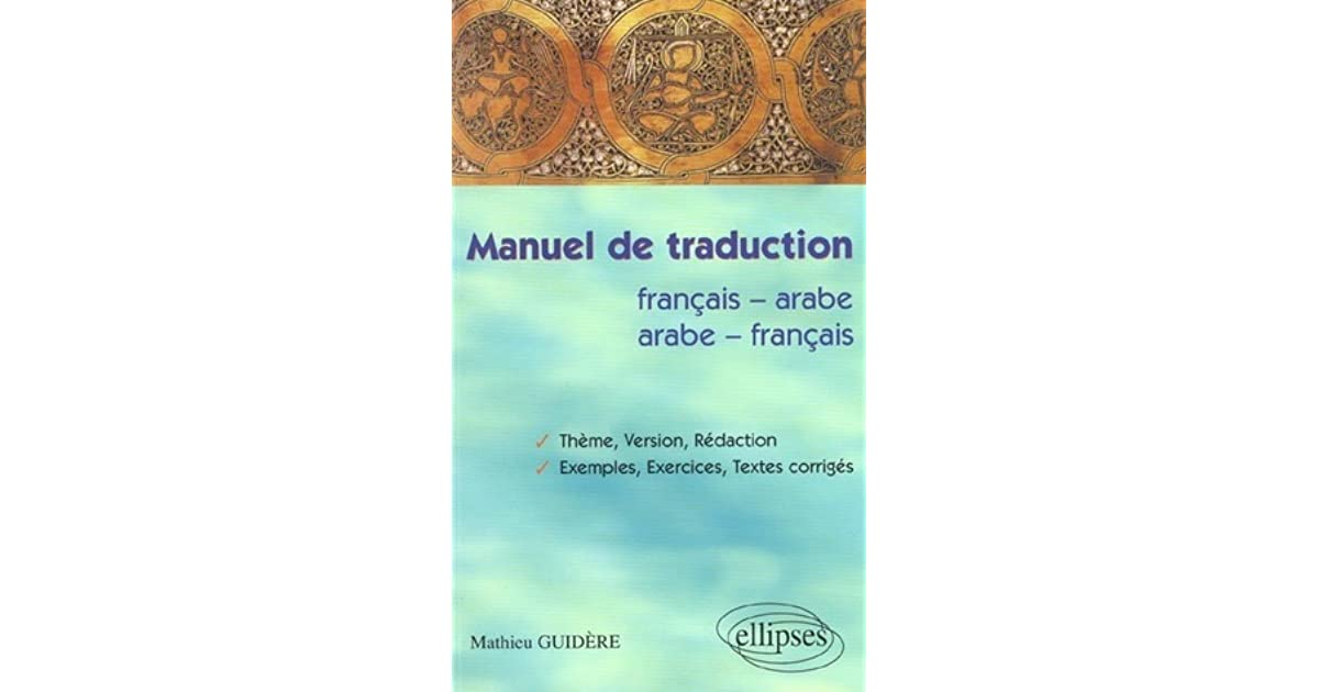 manuel de traduction  fran u00e7ais