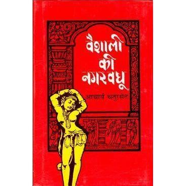 वैशाली की नगरवधू [Vaishali ki Nagarvadhu] by