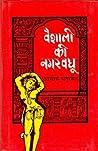 वैशाली की नगरवधू [Vaishali ki Nagarvadhu] by आचार्य चतुरसेन [Acharya Cha...