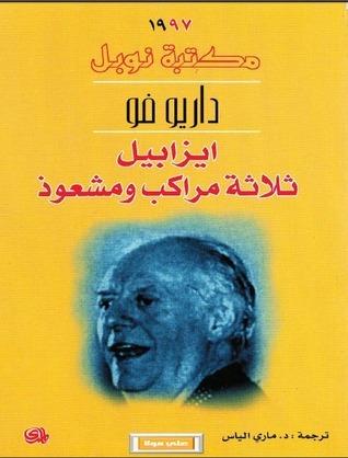 144700ebb محمود أغيورلي's books on Goodreads (587 books)