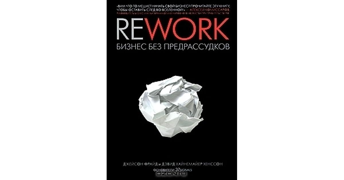 Книга rework бизнес без предрассудков скачать