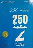 250 حكمة