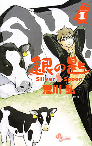 銀の匙 Silver Spoon 1 [Gin no Saji Silver Spoon 1] by Hiromu Arakawa