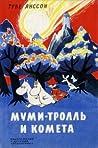 Муми-тролль и комета by Tove Jansson