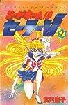 コードネームはセーラーV 1 (Codename: Sailor V, #1)