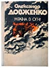 Україна в огні: кіноповість, щоденник