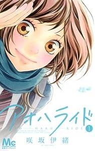 アオハライド 1 (Ao Haru Ride, #1)