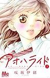 アオハライド 3 (Ao Haru Ride, #3)
