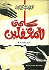 كلمتي للمغفلين by محمد جلال كشك