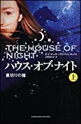 House of pdf revealed the night