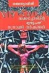 അക്കപ്പോരിന്റെ ഇരുപത് നസ്രാണിവർഷങ്ങൾ | Akkapporinte Irupathu Nasrani Varshangal