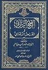 الفتح الرباني والفيض الرحماني by عبد القادر الجيلاني
