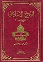 التاريخ الإسلامي (الوجيز)