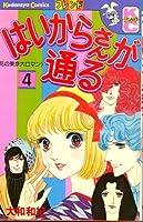 はいからさんが通る:花の東京大ロマン 4