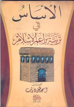 كتاب الاساس فى تربية براعم الاسلام pdf