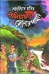নুলিয়াছড়ির সোনার পাহাড় (আবির-বাবু #1)