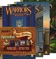 Крутобок и Бич (Warriors: Manga Graystripe's Trilogy #1-3)