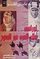 لورانس ملك العرب غير المتوج