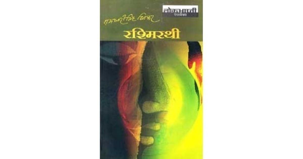 रश्मिरथी by Ramdhari Singh 'Dinkar'