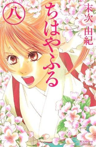 ちはやふる 8 (Chihayafuru, #8)