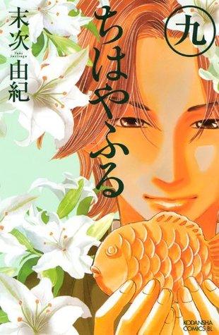 ちはやふる 9 (Chihayafuru, #9)