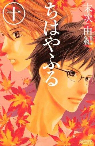 ちはやふる 10 (Chihayafuru, #10)