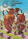 Гробищен свят by Clifford D. Simak