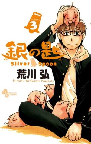 Gin No Saji, Vol. 3 by Hiromu Arakawa