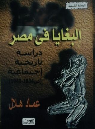 البغايا في مصر لعماد هلال pdf