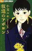 Sakamichi No Apollon: 3