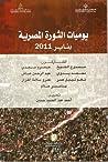 يوميات الثورة المصرية: يناير 2011
