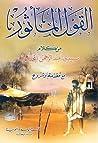 القول المأثور من كلام سيدي عبد الرحمن المجذوب by عبد الرحمن المجذوب