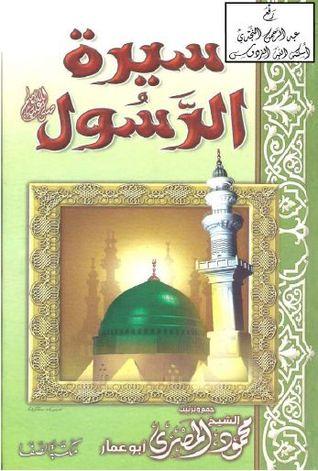 سيرة الرسول صلى الله عليه وسلم By محمود المصري
