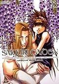 Saiyuki Gaiden n. 3