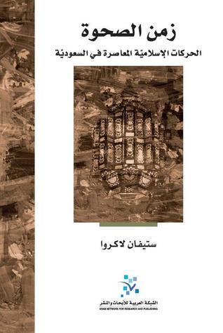 زمن الصحوة : الحركات الإسلامية المعاصرة في السعودية