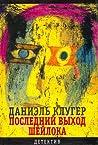 Download ebook Последний выход Шейлока by Daniel Kluger