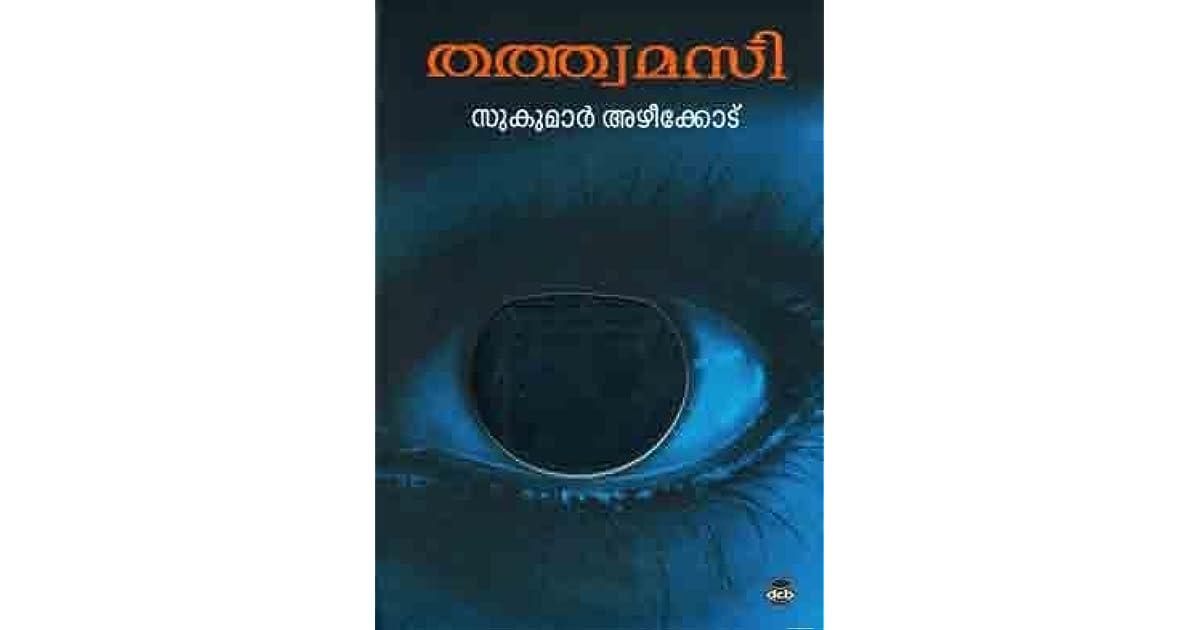 തത്വമസി [Tatvamasi] by Sukumar Azhikode